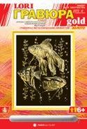 """Гравюра """"Рыбы"""" (золото)"""