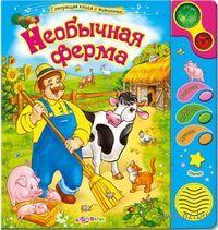 Необычная ферма. Книжка-игрушка. Инга Лазаревич
