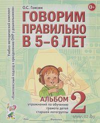 Говорим правильно в 5-6 лет. Альбом 2. Упражнения по обучению грамоте детей старшей логогруппы. Оксана Гомзяк