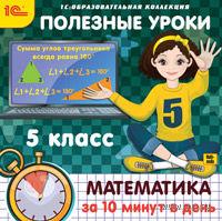 1С:Образовательная коллекция. Полезные уроки. Математика за 10 минут в день. 5 класс