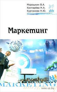 Маркетинг. Виктор Морошкин, Наталья Контарева, Н. Курганова