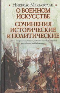 О военном искусстве. Сочинения исторические и политические. Н. Макьявелли