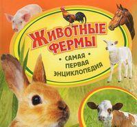 Животные фермы. Ольга Епифанова