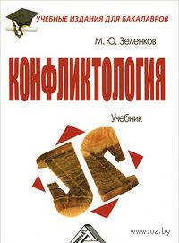 Конфликтология. Михаил Зеленков
