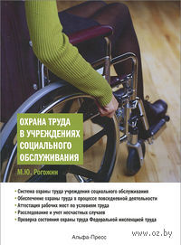 Охрана труда в учреждениях социального обслуживания
