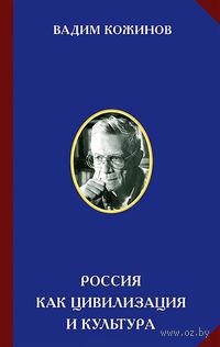Россия как цивилизация и культура