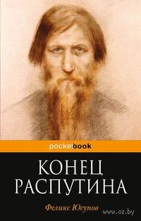 Конец Распутина (м). Феликс Юсупов