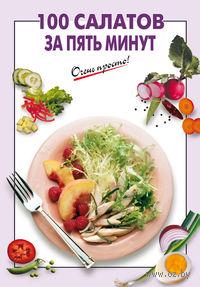 100 салатов за пять минут