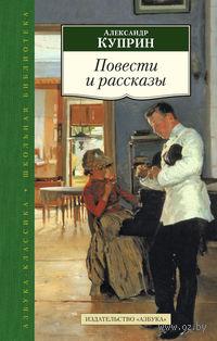 Александр Куприн. Повести и рассказы. Александр Куприн