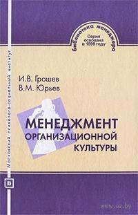 Менеджмент организационной культуры. И. Грошев, Владислав Юрьев