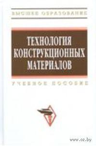 Технология конструкционных материалов. В. Тимофеев, В. Глухов