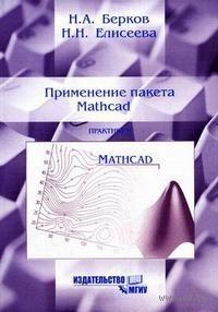 Применение пакета Mathcad. Николай Берков, Нина Елисеева