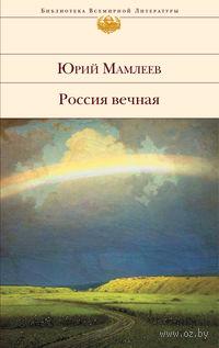 Россия вечная. Юрий Мамлеев