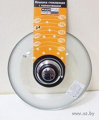 Крышка стеклянная с пароотводом (24 см; арт. 4G-006SB)