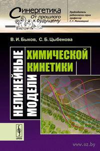 Нелинейные модели химической кинетики. Валерий Быков, Светлана Цыбенова
