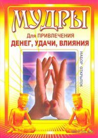 Мудры для привлечения денег, удачи, влияния  (набор из 33 открыток)