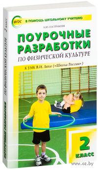 Поурочные разработки по физической культуре к УМК В. И. Ляха (