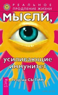Мысли, усиливающие иммунитет. Георгий Сытин