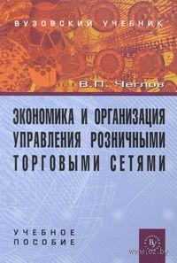 Экономика и организация управления розничными торговыми сетями
