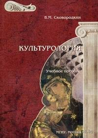 Культурология. Вячеслав Сковородкин