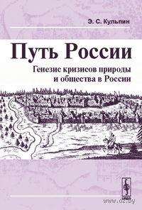 Путь России. Генезис кризисов природы и общества в России. Эдуард  Кульпин