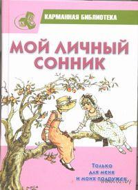 Мой личный сонник. Только для меня и моих подружек. М. Соколова