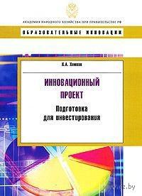 Инновационный проект. Подготовка для инвестирования. Константин Хомкин