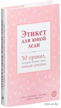 Этикет для юной леди. 50 правил, которые должна знать каждая девушка. Бриджит Джонс, Кейт Вест, Брайан Кертис