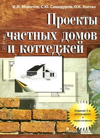 Проекты частных домов и коттеджей. Справочник застройщика с полной сметой используемых материалов