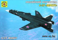 """Российский истребитель С-37 """"Беркут"""" (масштаб: 1/72)"""