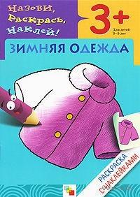 Зимняя одежда. Раскраска с наклейками. Для детей 3-5 лет. Наталья Мигунова