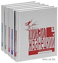 Михаил Жванецкий. Собрание произведений (комплект из 5 книг). Михаил Жванецкий