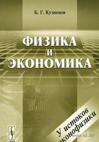 Физика и экономика. У истоков эконофизики