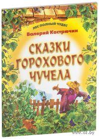 Сказки Горохового Чучела