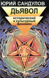 Дьявол. Исторический и культурный феномен