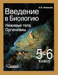 Введение в биологию. Неживые тела. Организмы. 5-6 класс