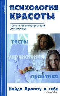 Психология красоты. Тренинг привлекательности для девушек. А. Добролюбова