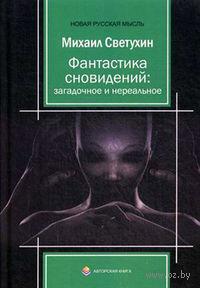 Фантастика сновидений: загадочное и нереальное