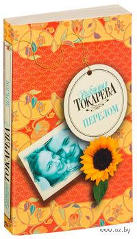 Перелом. Виктория Токарева