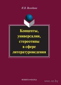 Концепты, универсалии, стереотипы в сфере литературоведения. Наталья Володина