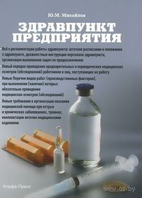 Здравпункт предприятия. Юрий Михайлов