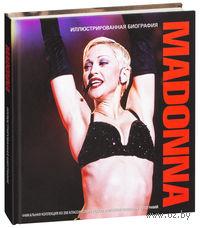 Madonna. Иллюстрированная биография. Мэри Клейтон