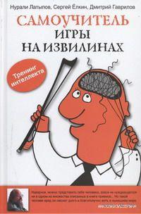 Самоучитель игры на извилинах. Анатолий Вассерман, Нурали Латыпов, Сергей Елкин