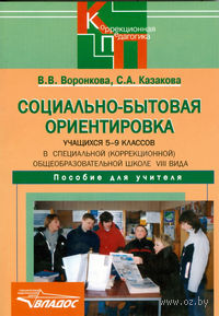 Социально-бытовая ориентировка учащихся 5-9 классах в специальной (коррекционной) общеобразовательной школе VIII вида