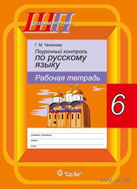 Поурочный контроль по русскому языку рабочая тетрадь, 6 класс