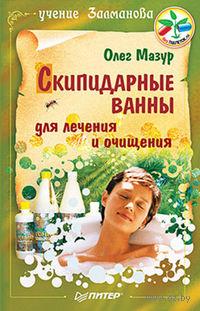 Скипидарные ванны для лечения и очищения. Учение Залманова. Олег Мазур