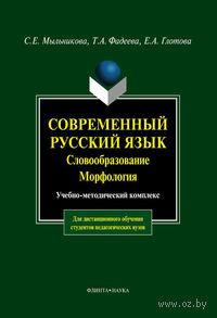 Современный русский язык. Словообразование. Елена Земская