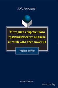 Методика современного грамматического анализа английского предложения. Людмила Роптанова