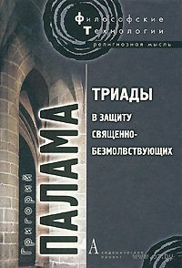 Триады в защиту священно-безмолвствующих. Григорий Палама