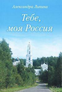 Тебе, моя Россия. Александра Липина
